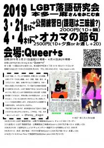 20190321-0404_本多夕食会LGBT落研_仮