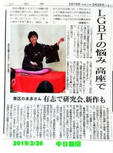 20190226_LGBTの悩み・高座で(中日新聞)