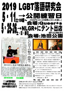 20190511-25_LGBT落研-1
