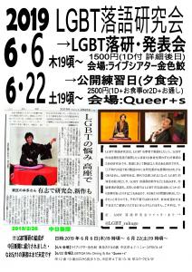 20190606-622_LGBT落研-1