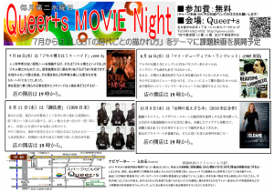 QueersMovieNight2019_82_85-1