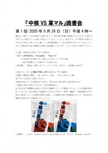 20200524_『中核VS革マル』読書会チラシ 正版-1