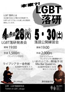 2020428-20200530_LGBT落研-1