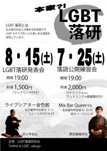 20200725_0815_LGBT落研-1