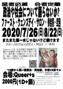 20200726-0822政治鍋-1