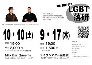 20200917_1010LGBT落研-1