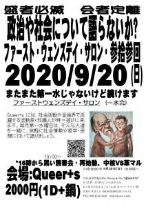 20200920政治鍋-1