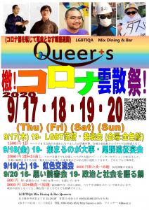 202009_コロナ祭り2ポスター-1