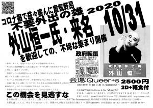 20201031_外山来名-1