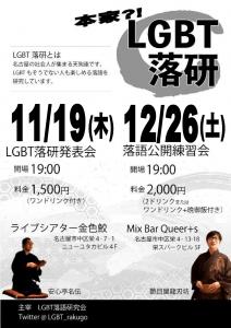 20201119-1226_LGBT落研-1