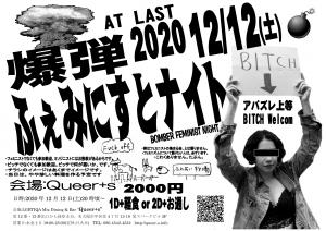 202012_爆弾ふぇみにすとナイト-1