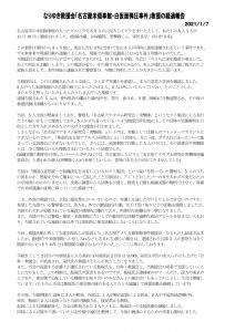 20210107_経過報告2-1