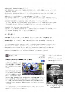 20210107_経過報告2-2