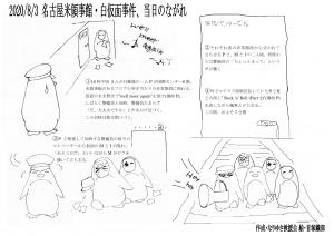 20200803_米領廊下白仮面・ペンギン
