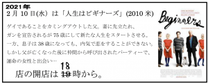 QueersMovieNight2021_101_2月_人生はビギナーズ-1