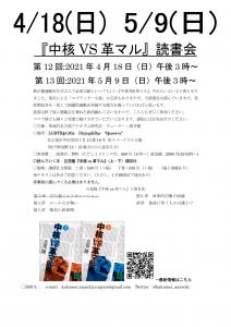 20210418-0509_『中核VS革マル』読書会チラシ 正版-1
