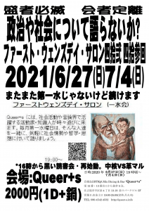 202106270704政治鍋-1