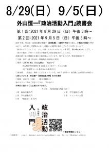 20210702-0509_『政治活動入門』読書会チラシ 正版-1