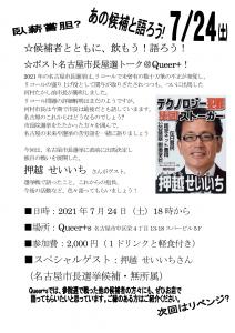 20210724_ポスト市長選トーク・押越さん-1