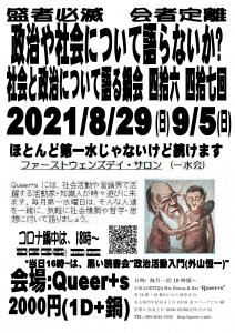 20210829_0905_一水会_政治鍋_-1