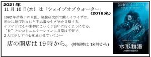 QueersMovieNight2021_110_11月_シェイプオブウォーター-1
